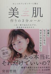 新書籍紹介 キレイのプレゼンターに贈る 「美肌」作りの3分ルール