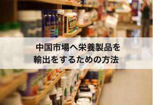 日本企業の中国輸出へのニーズ拡大を視野に新たなサービスを開始 〜中国への健康食品輸出をサ…
