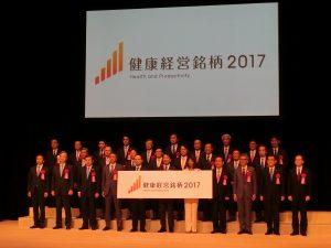 健康経営銘柄2017 選定企業24社を発表 ~経済産業省&東京証券取引所~