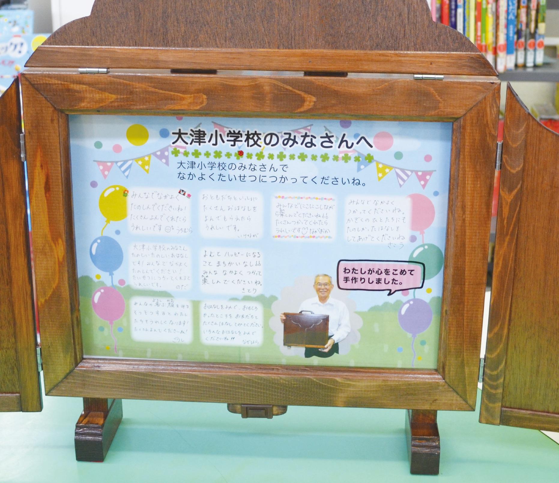 手作りの紙芝居舞台を子供たちへ 熊本県内の小学校へ紙芝居セットを寄贈 〜 一…