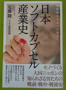 書籍紹介『日本ソフトカプセル産業史/民族資本で守った男たち』 近藤 隆 著