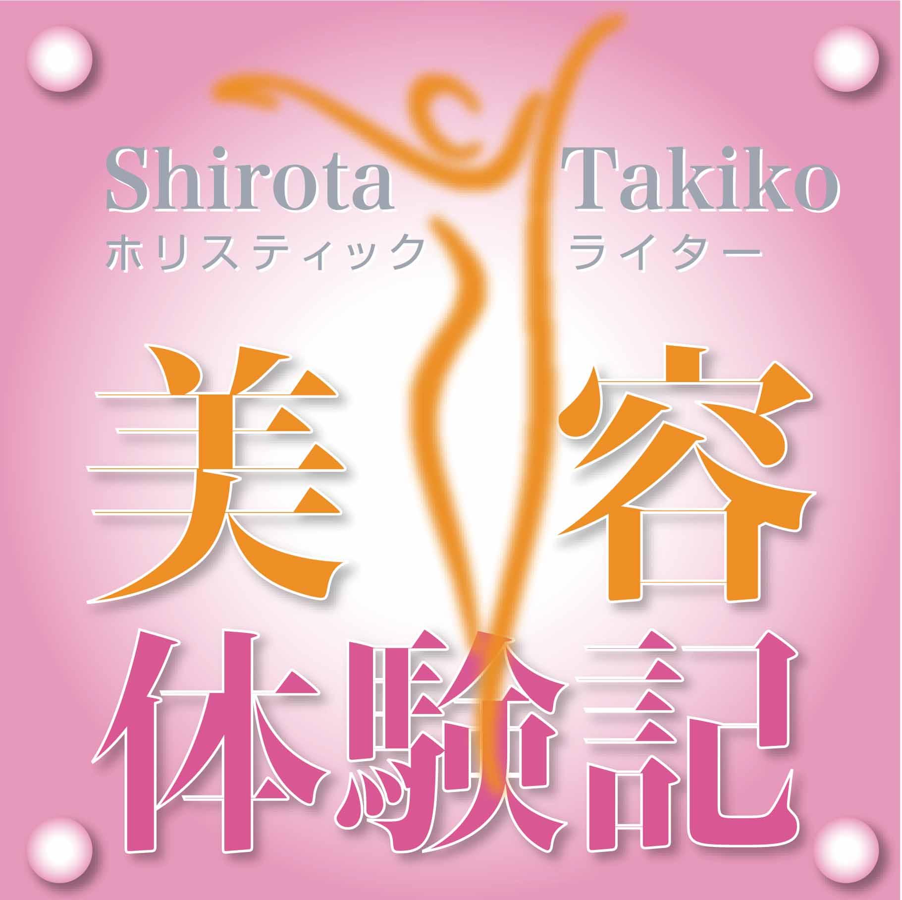 本紙ライター代田多喜子の美容体験記1「プラズマ美容体験」