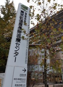 東京都に認知症未来社会創造センターを開設! 〜東京都健康長寿医療センター〜